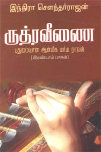 Tamil book Ruthraveenai - Part 2