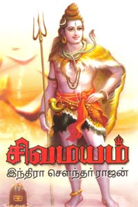 Tamil book Sivamayam - Part 1