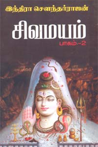 Tamil book Sivamayam - Part 2