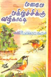 Maname Magilchikku Valikaati - மனமே மகிழ்ச்சிக்கு வழிகாட்டி