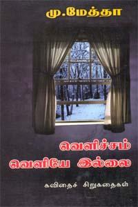 Tamil book வெளிச்சம் வெளியே இல்லை