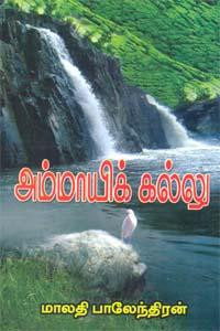 அம்மாயிக் கல்லு