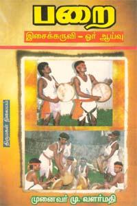 Arthamulla indhu matham tamil book