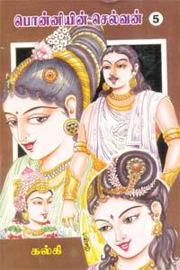 Ponniyen Selvan - 5 - பொன்னியின் செல்வன் (பாகம் 5)