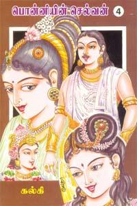 Ponniyen Selvan - 4 - பொன்னியின் செல்வன் (பாகம் 4)