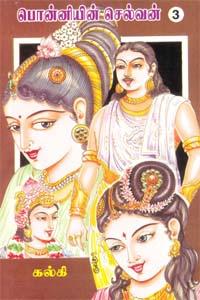 Ponniyen Selvan - 3 - பொன்னியின் செல்வன் (பாகம் 3)