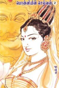 Ponniyen Selvan - 2 - பொன்னியின் செல்வன் (பாகம் 2)
