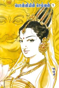 Ponniyen Selvan - 1 - பொன்னியின் செல்வன் (பாகம் 1)
