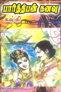 Tamil book Parthibhan Kanavu