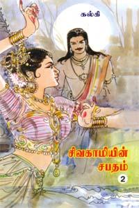 சிவகாமியின் சபதம் (பாகம் 2)