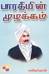 Bharathiyin Mulakkam - பாரதியின் முழக்கம்