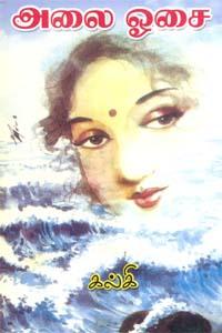 Tamil book Alai Osai