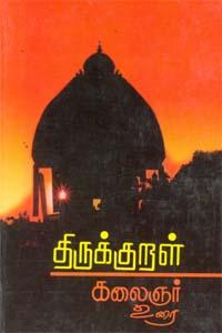 Tamil book Thirukkural-Kalaignar Urai
