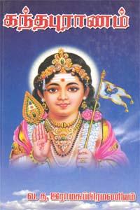 Tamil book Kandha Puranam