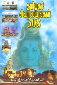 Tamil book Tamizhaga Sivaalayangal 308
