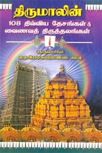 Thirumalin 108 Divya Desankal - திருமாலின் 108 திவ்விய தேசங்கள் & வைணவத் திருத்தலங்கள்