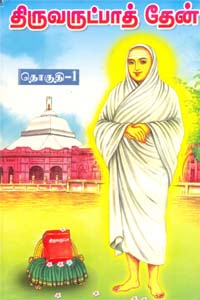 Thiruvarutpathean - Vol. 1 - திருவருட்பாத் தேன் (தொகுதி 1)