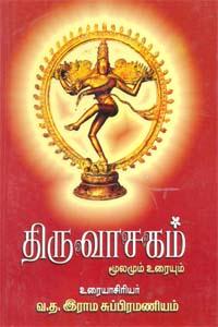 Tamil book Thiruvasagam (Moolamum Uraiyum)