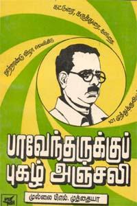 Pavendrarukku Pugal Anjali - பாவேந்தருக்குப் புகழ் அஞ்சலி (old book - rare)