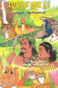 Puranaanuru (Moolamum Thelivurai) - புறநானூறு மூலமும், தெளிவுரையும்