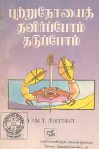 Putrunoiyai Thavirpoam Thadupoam - புற்றுநோயைத் தவிர்ப்போம் தடுப்போம் (old book)