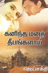 Kaninthamana Deebankalaai - Vol. 1 - கனிந்த மனத் தீபங்களாய் (முதல் பாகம்)