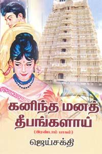 Kaninthamana Deebankalaai - Vol. 2 - கனிந்த மனத் தீபங்களாய் (இரண்டாம் பாகம்)