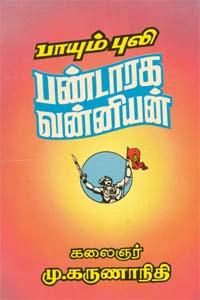 Tamil book Payum Puli Pandara Vanniyan