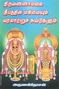 Tamil book திருவண்ணாமலை தீபத்தின் மகிமையும் வரலாற்றுச் சுவடுகளும்