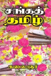 Sanga Thamizh - சங்கத் தமிழ்