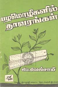 Palamozhigal Thavarangal - பழமொழிகளில் தாவரங்கள் (old book - rare)