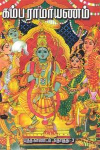 Kambaramayanam: Aaranya kaandam - கம்ப ராமாயணம் மூலமும் உரையும் (ஆரணிய காண்டம்)