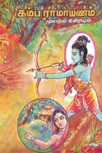 Kambaramayanam: Yutha Kaandam - Vol. 3 - கம்ப ராமாயணம் மூலமும் உரையும் (யுத்த காண்டம் - 3)