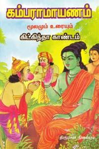 Kambaramayanam: Kiskintha Kaandam - கம்ப ராமாயணம் மூலமும் உரையும் (கிட்கிந்தா காண்டம்)
