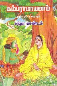 Kambaramayanam: Sundara Kaandam - கம்ப ராமாயணம் மூலமும் உரையும் (சுந்தர காண்டம் 1&2)