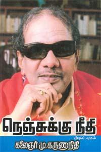 Nenjukku Neethi - Part 1 - நெஞ்சுக்கு நீதி (முதல் பாகம்)