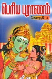 பெரிய புராணம் மூலமும் தெளிவுரையும் (பாகம் 3)