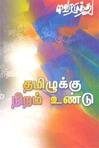 Tamil book Tamizhkku Niram Undu