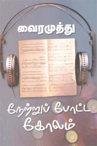 Netru Potta Kolam - நேற்றுப் போட்ட கோலம்