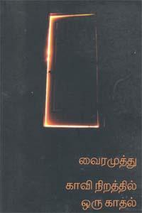 Kaavi Niratthil Oru Kaadhal - காவி நிறத்தில் ஒரு காதல்