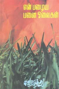 Tamil book En Pazhaiya Panai Olaigal