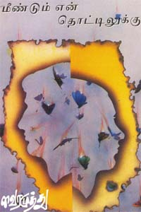 Tamil book Meendum En Thottilukku