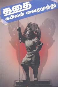 Kathai - Kabilan Vairamuthu - கதை - கபிலன் வைரமுத்து