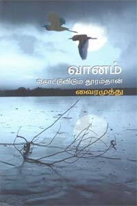 Image result for vaanam thottuvidum thuram