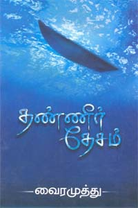 Tamil book Thanneer Desam