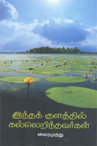 Intha Kulathil Kallerinthavargal - இந்தக் குளத்தில் கல்லெறிந்தவர்கள்
