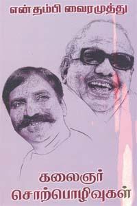 Tamil book Enn Thambi Vairamuthu - Tamil