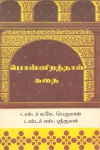 Ponirathaal Kathai - பொன்னிறத்தாள் கதை (old book - rare)