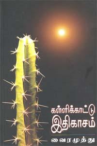 Tamil book Kallikattu Ethikasam