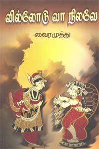Tamil book Villodu Vaa Nilave
